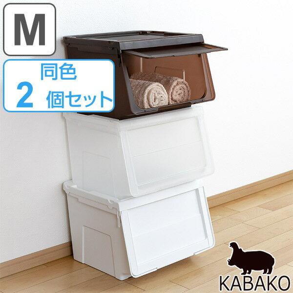 収納ボックス 前開き 幅45×奥行42×高さ31cm KABAKO カバコ M 同色2個セット ( 収納ケース フタ付き 収納 ケース スタッキング プラスチック おもちゃ箱 ストッカー 衣装ケース 衣類収納 収納箱 )