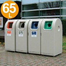 屋外用ゴミ箱 業務用 65L 樹脂製 ティアールドーム