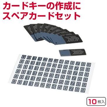 カードロック式傘立て用 スペアカードセット ( アンブレラスタンド 傘スタンド 鍵付き テラモト )