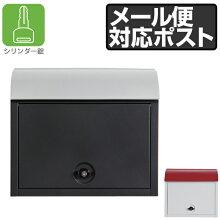 郵便ポスト メール便対応 ポスッち MY-3 WH