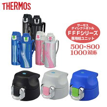 水筒 部品 パッキン サーモス(thermos) FFF用 キャップユニット 500・800・1000対応 すいとう