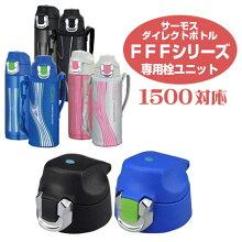 水筒 部品 パッキン サーモス(thermos) FFF用 キャップユニット 1500対応 すいとう