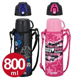 【ポイント最大27倍】直飲みとコップ付の両方使えるサーモスの子供用2ウェイボトル 水筒 ステン...