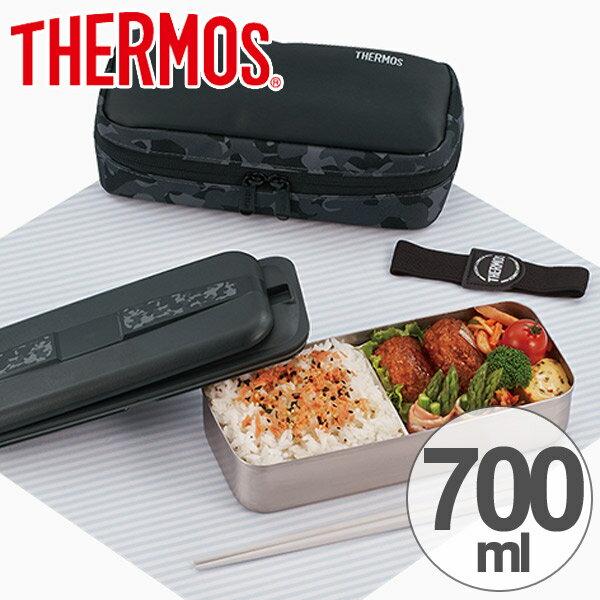 お弁当箱 サーモス(thermos) フレッシュランチボックス 700ml ステンレス製 保冷ケース付き 箸付き