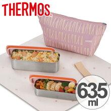 お弁当箱 サーモス(thermos) フレッシュランチボックス 2段 スリム ステンレス製 635ml 保冷ケース付き