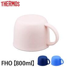 コップ 水筒 部品 サーモス(thermos) FHO-800WF 専用