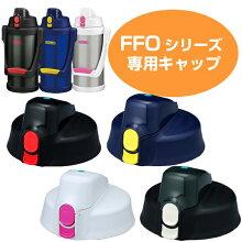 キャップユニット 水筒 部品 サーモス(thermos) FFO用 2001・2002・2500・2003・2501対応 パッキン付き