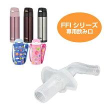 飲み口 水筒 部品 サーモス(thermos) FFI用 400・401・500対応 ストロー飲み口