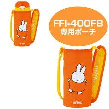 ポーチ 水筒 部品 サーモス(thermos) FFI-400FB専用 ボトルカバー ミッフィー