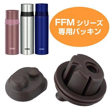 パッキン 水筒 部品 サーモス(thermos) FFM用 パッキンセット 350・500対応 ( パーツ すいとう )