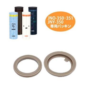 パッキンセット 水筒 部品 サーモス(thermos) JNO-350・JNO-351・JNO-351B・JNY-350用 ( パーツ すいとう )