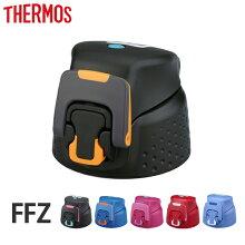 キャップユニット 水筒 部品 サーモス(thermos) FFZ-500F FFZ-800F FFZ-1000F対応 パッキン付き