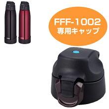 キャップユニット 水筒 部品 サーモス(thermos) FFF-1002専用