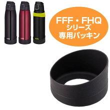 底カバー 水筒 部品 サーモス(thermos) FFF・FHQシリーズ専用