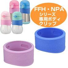 胴部カバー ベビーマグ 水筒 部品 サーモス(thermos) FFH・NPA 対応