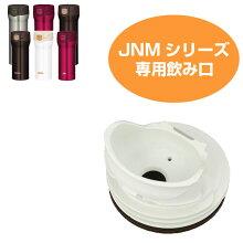 飲み口 水筒 部品 サーモス(thermos) JNM用 360・480対応
