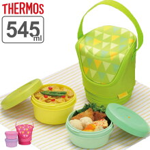 お弁当箱 サーモス(thermos) フレッシュフードコンテナー 保冷ケース付き 545ml DJI-501