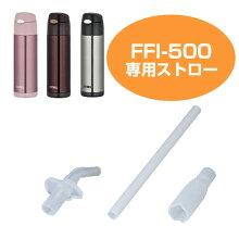 ストローセット 水筒 部品 サーモス(thermos) FFI-500専用