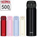 水筒 サーモス thermos 真空断熱ケータイマグ 500ml JNL-504 軽量 ( ステンレス 保温 保冷 直飲み 真空断熱 軽量 スリム 直飲み マグ 魔法瓶 マグボトル ステンレスボトル 軽い ワンタッチ )