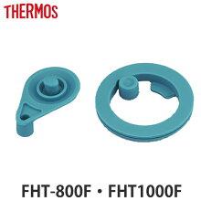 パッキン 水筒 部品 サーモス thermos FHT-800F・FHT-1000F 専用 パッキンセット S
