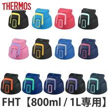 キャップユニット 水筒 部品 サーモス thermos FHT-800F・1000F 専用 パッキンセット付