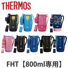 ハンディポーチ ストラップ付 水筒 部品 サーモス thermos FHT-800F 専用