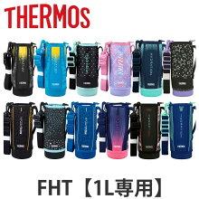 ハンディポーチ ストラップ付 水筒 部品 サーモス thermos FHT-1000F 専用