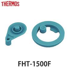 パッキン 水筒 部品 サーモス thermos FHT-1500F 専用 パッキンセット L