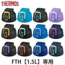 キャップユニット 水筒 部品 サーモス thermos FHT-1500F 専用 パッキンセット付