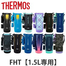 ハンディポーチ ストラップ付 水筒 部品 サーモス thermos FHT-1500F 専用