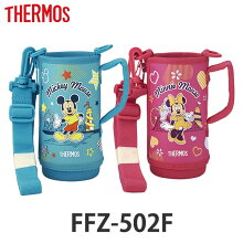 ハンディポーチ 水筒 サーモス thermos FFZ-502F ミッキーマウス ミニーマウス ポーチ