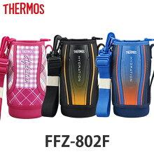 ハンディポーチ 水筒 サーモス thermos FFZ-802F 専用 ポーチ