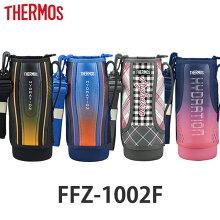 ハンディポーチ 水筒 サーモス thermos FFZ-1002F 専用 ポーチ