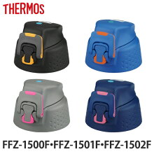 キャップユニット 水筒 サーモス thermos 部品 FFZ-1500 専用 キャップ パッキン付
