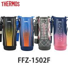 ハンディポーチ 水筒 サーモス thermos FFZ-1502F 専用 ポーチ