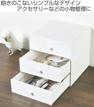 小物収納 約17×17×17cm ホームボックス 引き出し タイガークラウン ( 小物 収納 ケース 文房具 ボックス 小物入れ 卓上収納 整理 収納 BOX ボックス アクセサリーボックス デスク上 キューブ おもちゃ箱 プラスチック スタッキング )