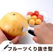 デコレーション フルーツボーラー フルーツデコレーター フルーツ マウンテン カッター スプーン