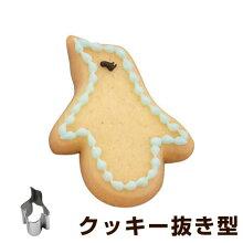 クッキー型 ぺんぎん