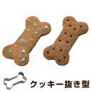 クッキー型 抜き型 ドッグボーン 大 ステンレス製 ( クッキー抜型 クッキーカッター 骨 ほ…