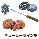 抜き型 キューヒライン型 タルト型 デラックスキューヒーライン ( 抜型 揚げ菓子 製菓グッズ 手作