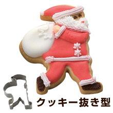 クッキー型 抜き型 サンタクロース クリスマス ステンレス製