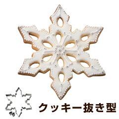クッキー抜き方 氷の結晶