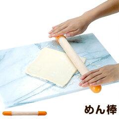 めん棒 生地4mm クッキー生地用 ( 麺棒 製菓道具 クッキングツール お菓子作り )