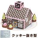 クッキー型 抜き型 ログハウス お菓子の家 スチール ( クッキーカッター 製菓グッズ 抜型 家 手