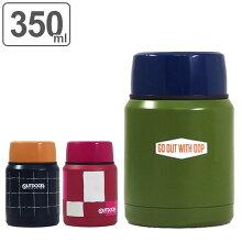 保温弁当箱 スープジャー スープポット 350ml アウトドアプロダクツ