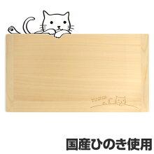 まな板 mere pere メルペール ネコ 木製まな板 国産ひのき