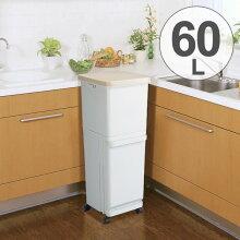 ゴミ箱 ふた付き セパ スリム 2段 60L