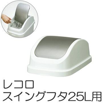 ふた ゴミ箱 レコロ本体25L専用 スイング蓋 ( 蓋 ダストボックス レコロ リビング ごみ箱 フタ スイング )