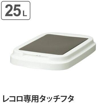 ふた ゴミ箱 レコロ本体25L専用 タッチ蓋 ( 蓋 ダストボックス レコロ リビング ごみ箱 フタ )