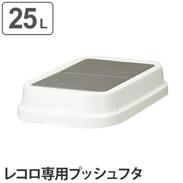 ふた ゴミ箱 レコロ本体25L専用 プッシュ蓋 ( 蓋 ダストボックス レコロ リビング ごみ箱 フタ プッシュ )